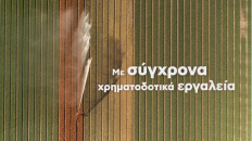 NBG AGROTICA 2020